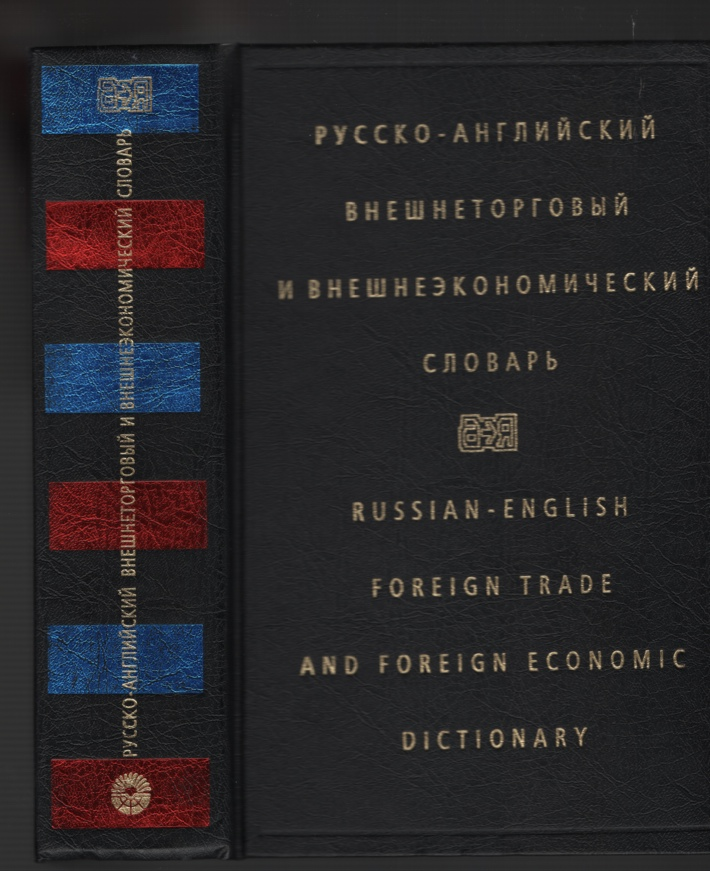 Image for Russian-English Foreign Trade and Foreign Economic Dictionary
