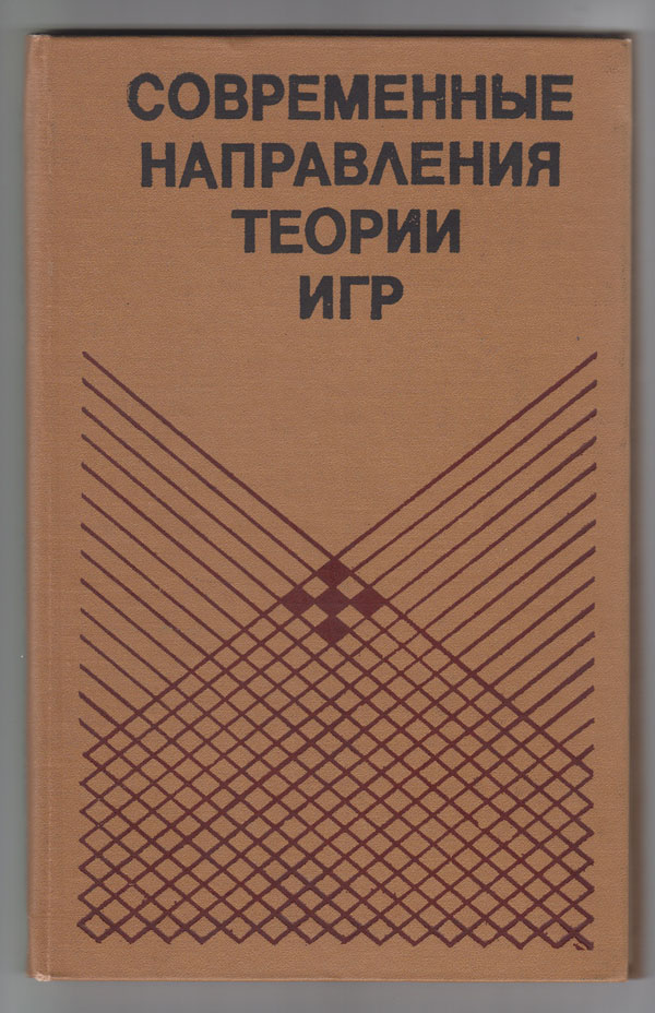 Image for Contemporary Directions of Game Theory (Russian Edition)  A Collection of Papers