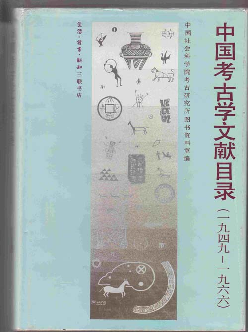 Image for An Index to the Literature of Chinese Archaeology (1949 - 1966) : a Bibliography