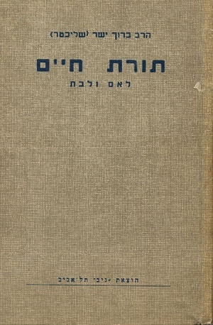 Image for Torat Hayim: Dine Yisrael U-Minchagim  (The Laws of Israel and Their Customs for Mothers an Daughters)
