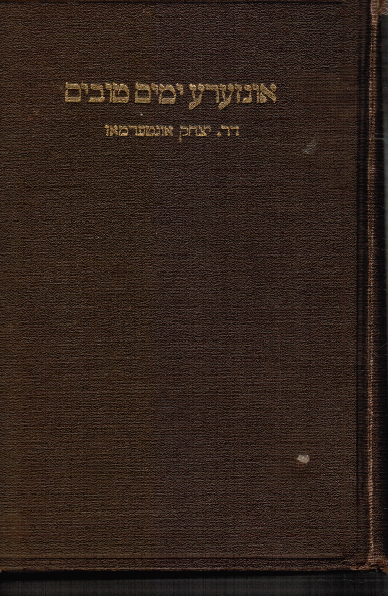 Image for Unzere Yomim Toyvim: Jewish Feasts and Festivals a Full Account of Their Development Customs and Ceremonials or Unsere Yomim Tovim Jewish Feasts and Festivals a Full Account of Their Development Customs and Ceremonials or Unsere Yomim Tovim
