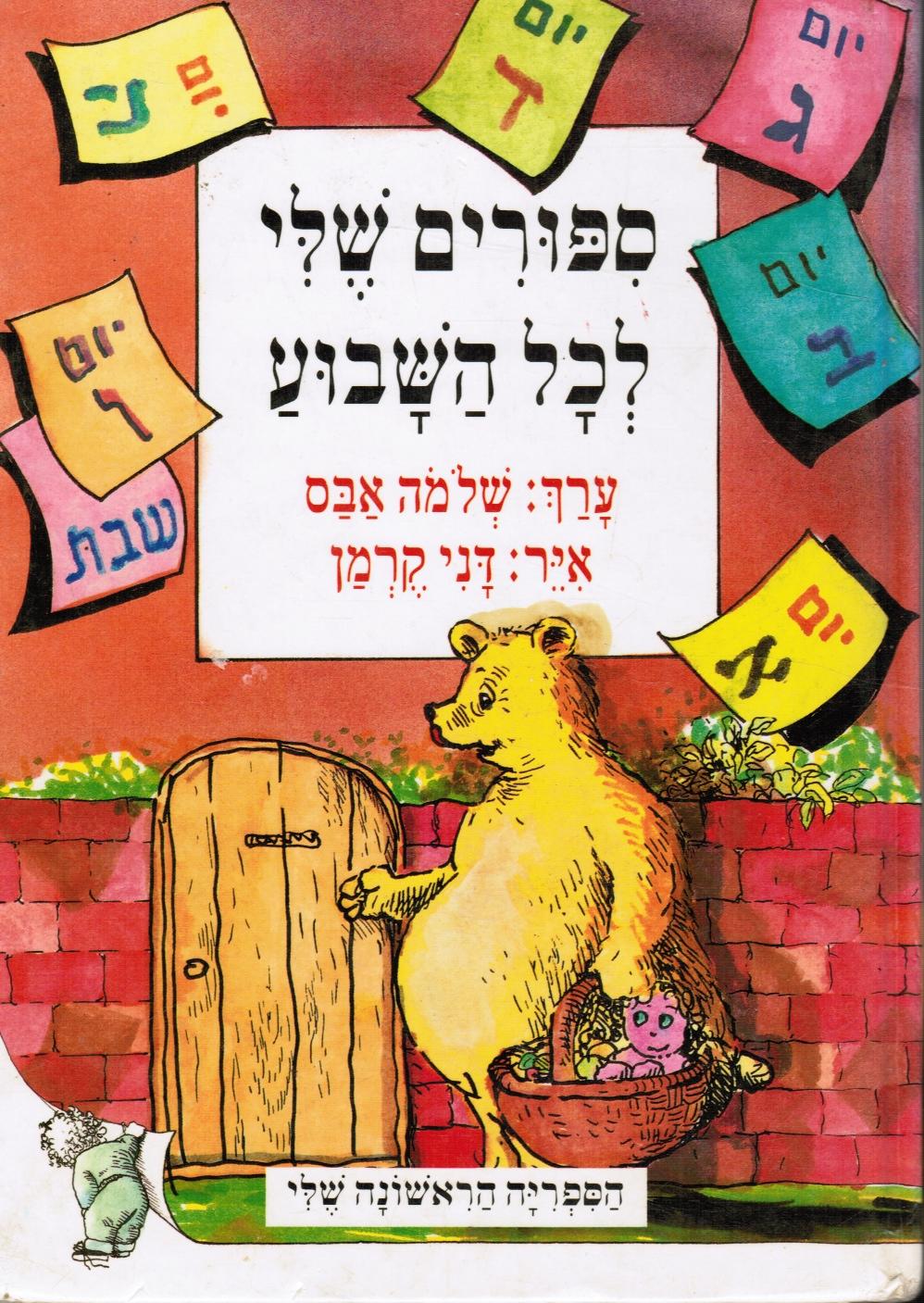 Image for Sipurim Sheli Lekol Ha-Shavua: Stories for all the Week