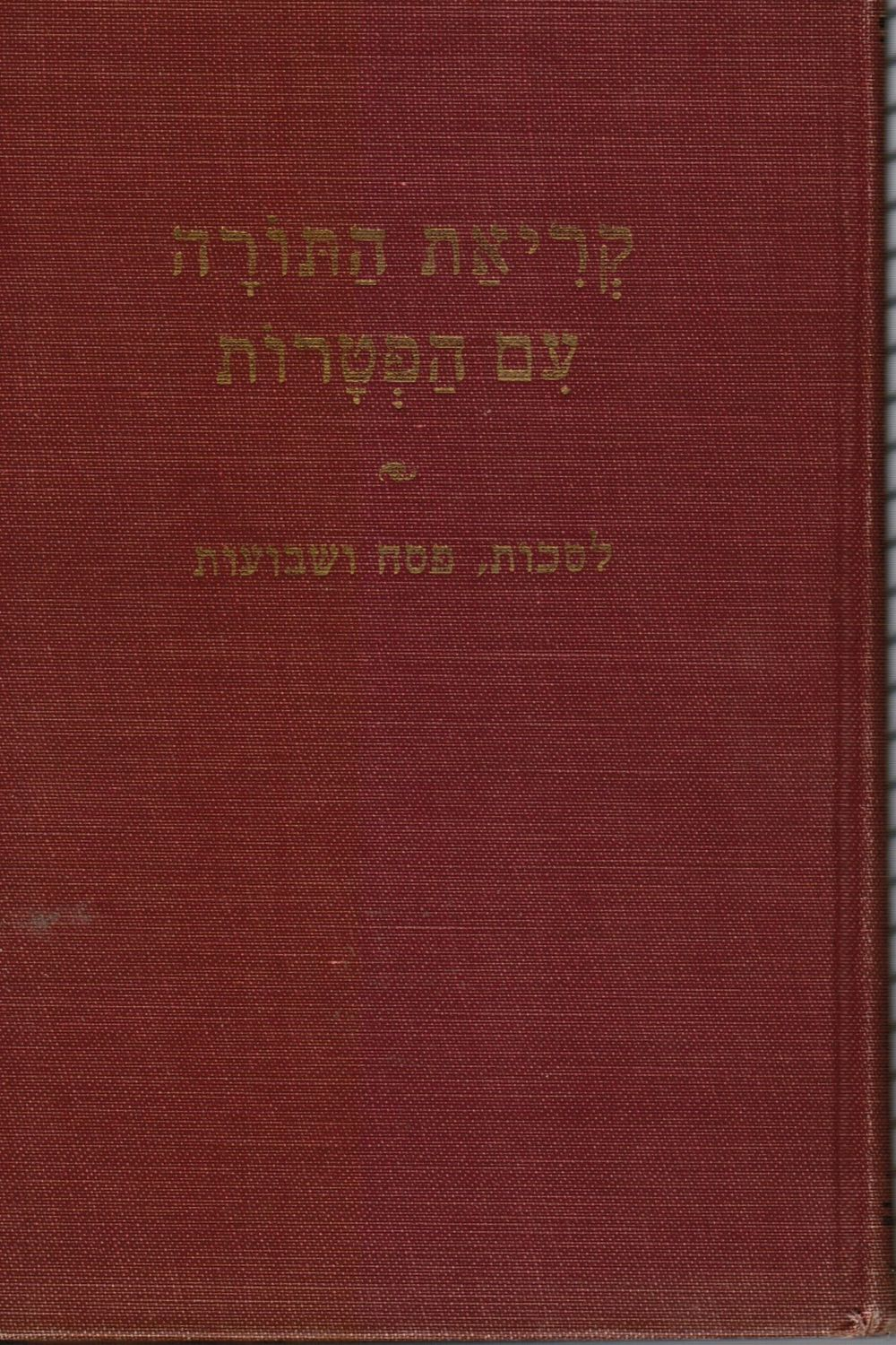 Image for Torah Readings and Haftaroth for Sukkoth, Pesah and Shavuoth