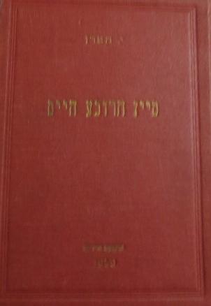 Image for Main Joreve Haim (Un Hogar En Ruinas)  Mayn Horeve Heim : a Idish Shtetl in Poiln Tsvishn Beide Velt-Milhomes