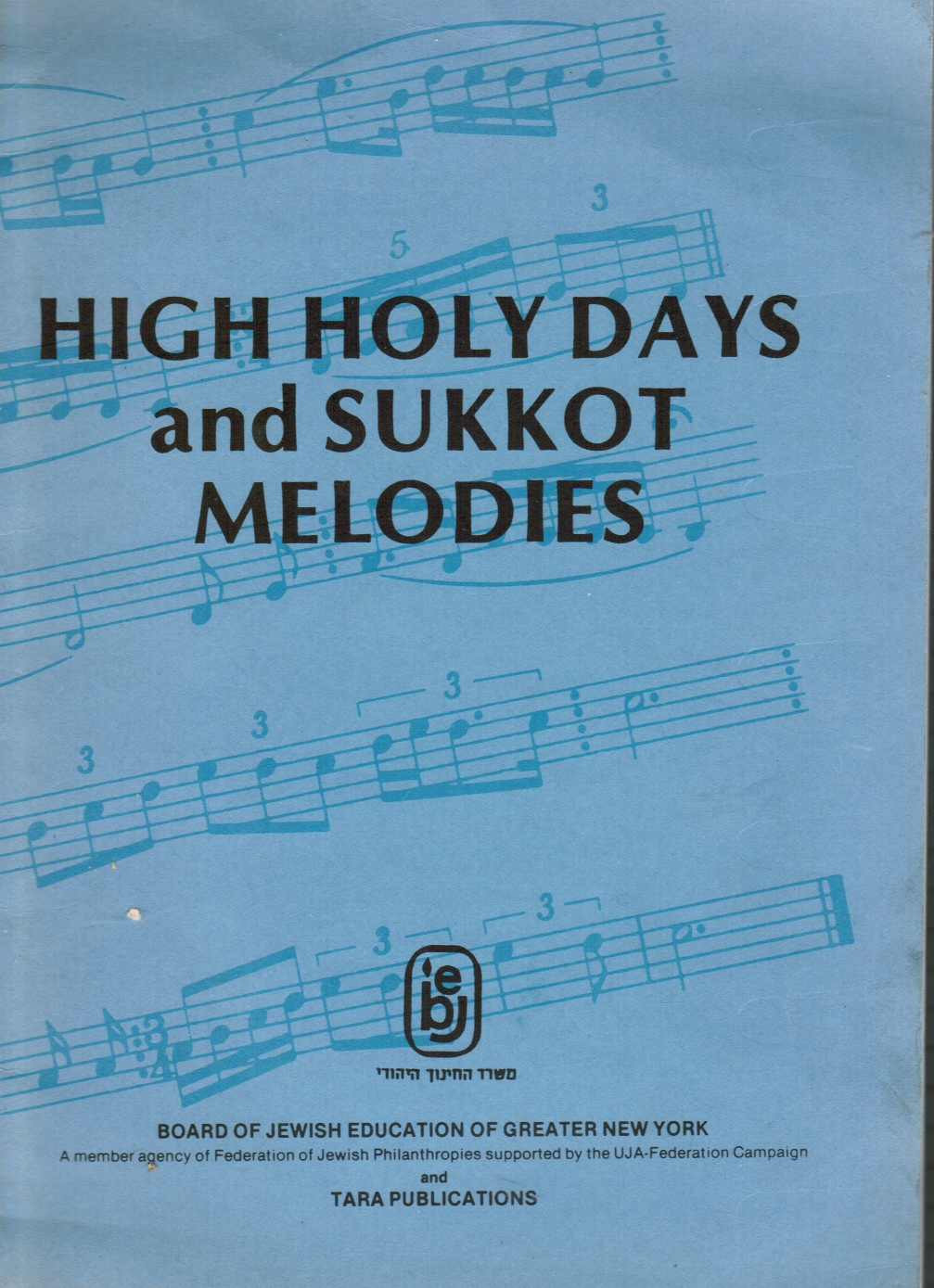 Image for High Holy Days and Sukkot Melodies