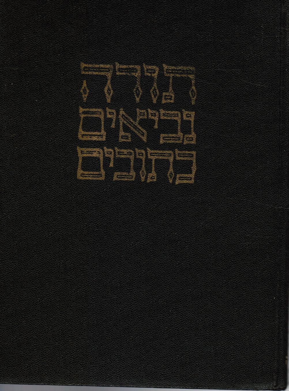 Image for Sefer Yehoshua and Sefer Shoftim
