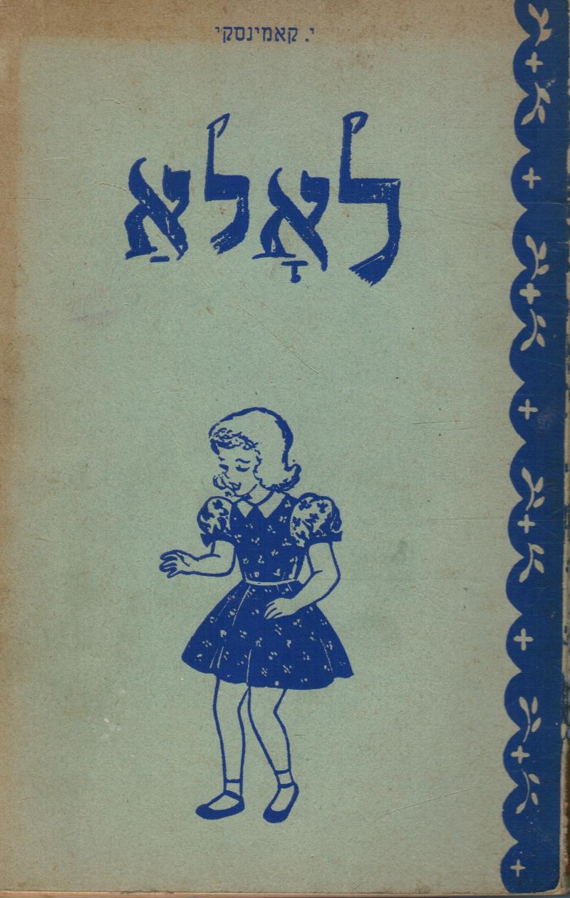 Image for Lola: Mayses Fun a Meydele Vos Iz Geven Andersh - Yiddish