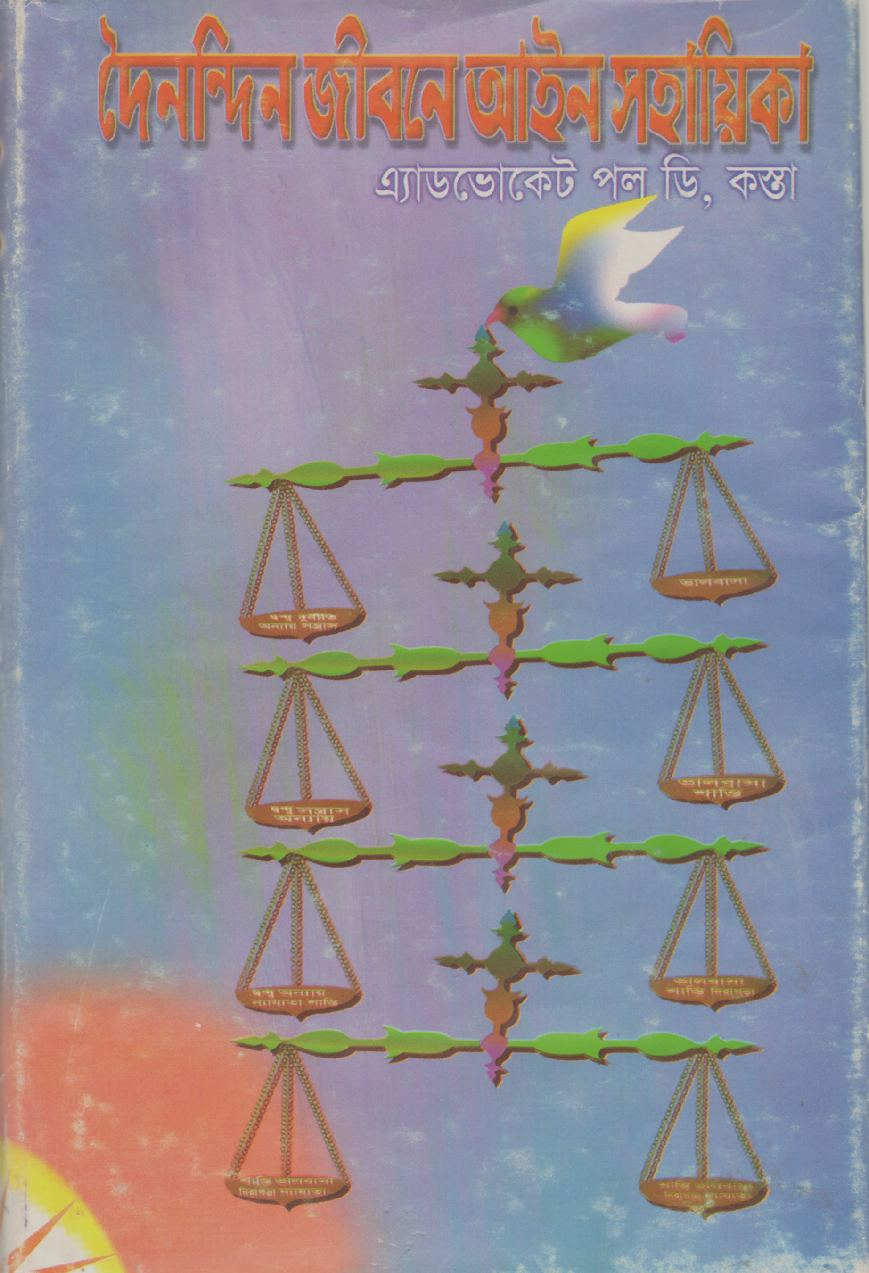 Image for DAINONDIN JIBONE AIN SAHAIEKA Law Use in Daily Life [Text in Bengali Language]