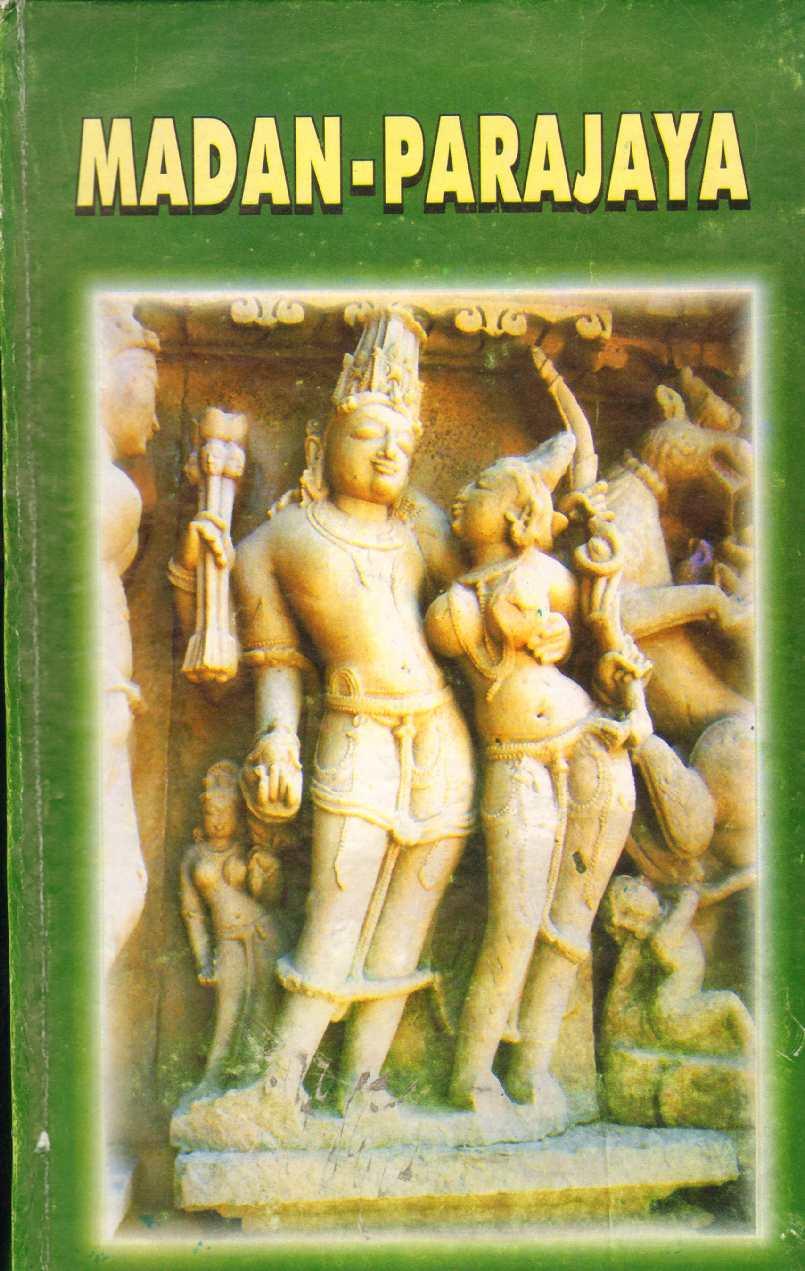 Image for MADAN-PARAJAYA The Defeat of Kamdev/lust