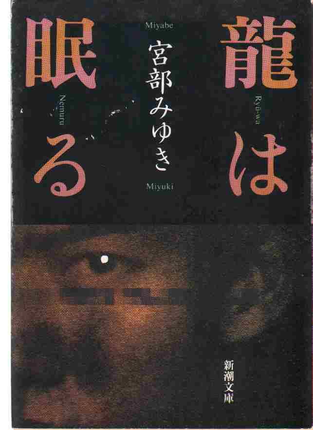 Image for NEMURU Japanese Edition