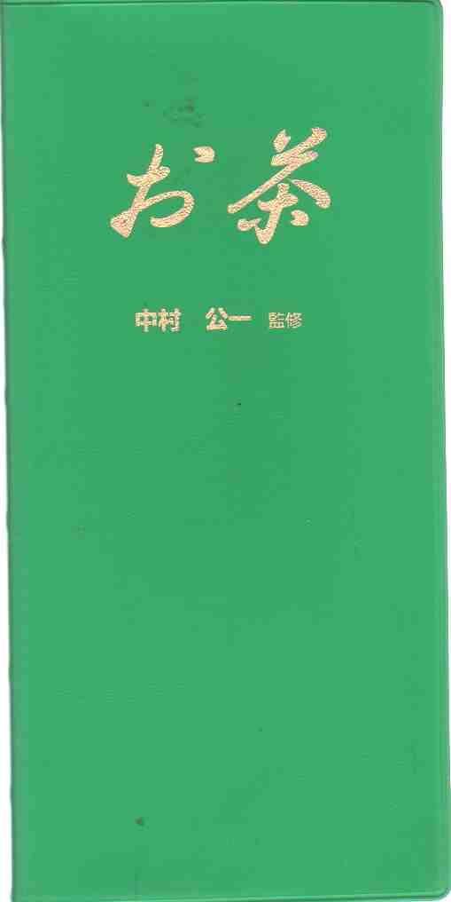 OCHA :  Nihoncha Chugokucha No Kaori to Fumi O Tanoshimu