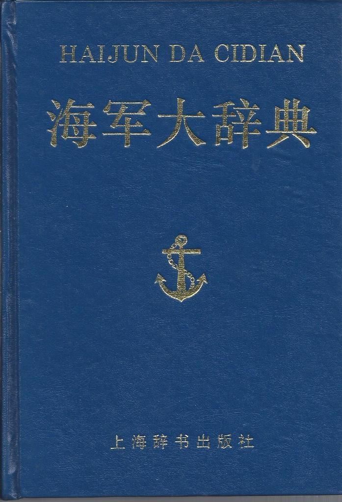 E Han Jun Shi Da CI Dian Mandarin Chinese Edition