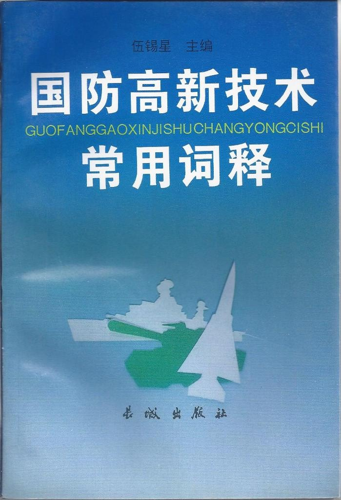 Guo Fang Gao Xin Ji Shu Chang Yong CI Shi (mandarin Chinese Edition)