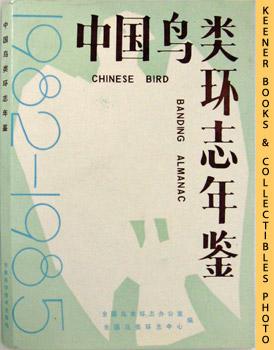 Image for Chinese Bird Banding Almanac 1982-1985 (Chung-Kuo Niao Lei Huan Chih Nien Chien)