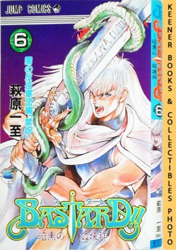 Image for Bastard!!, Heavy Metal - Dark Fantasy, Vol. 6 / Basutado!! Ankoku no Hakaishin (The Dark Rebel Armies: Forbidden Magic): In Japanese: Bastard!! Japanese Manga Series