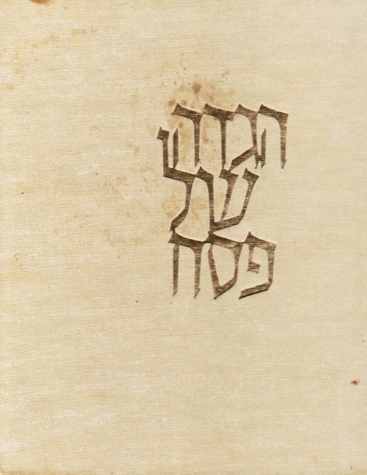 Image for The Pessach Haggadah