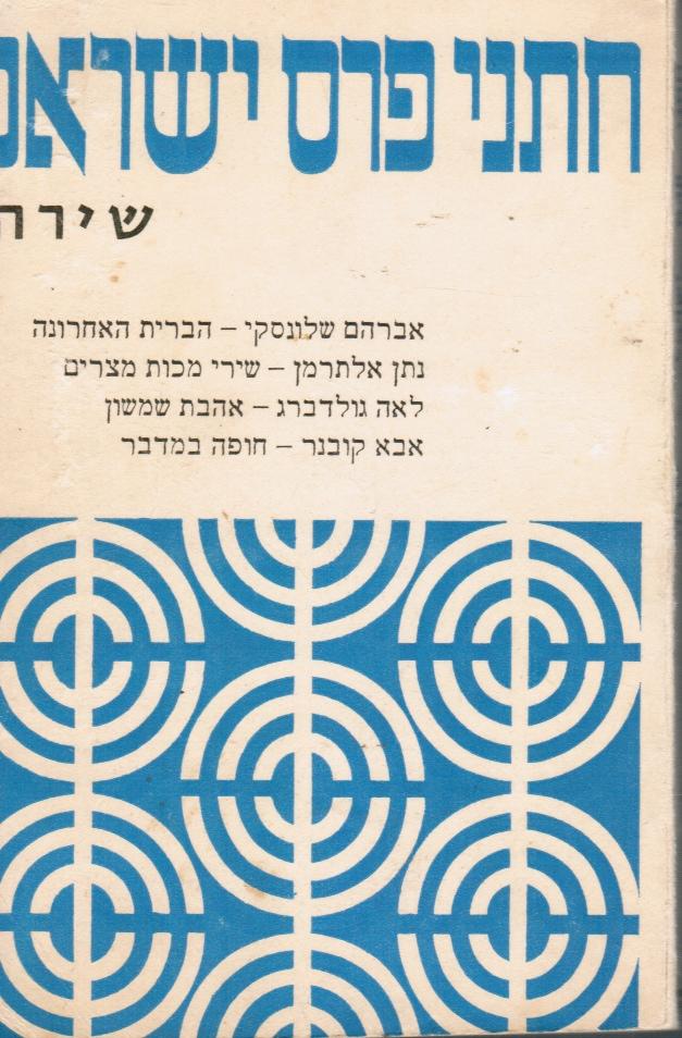 Image for Hatne Peras Yisrael: Shirah
