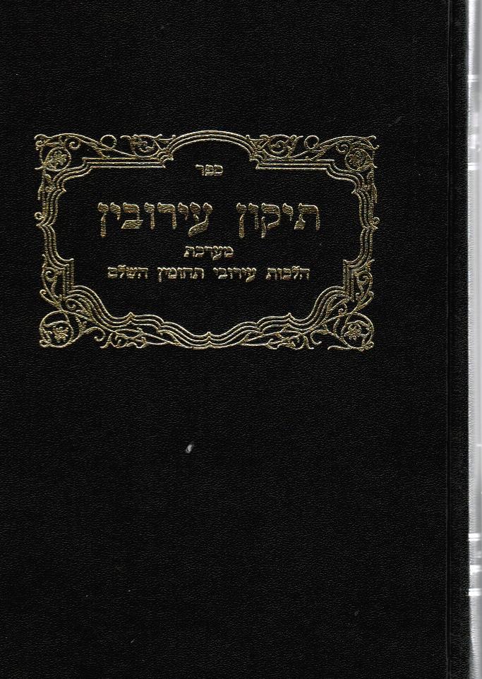 Image for Sefer Tikun Eruvim: Ma'arekhet Hilkhot Eruv Tehumin Ha-Shalem