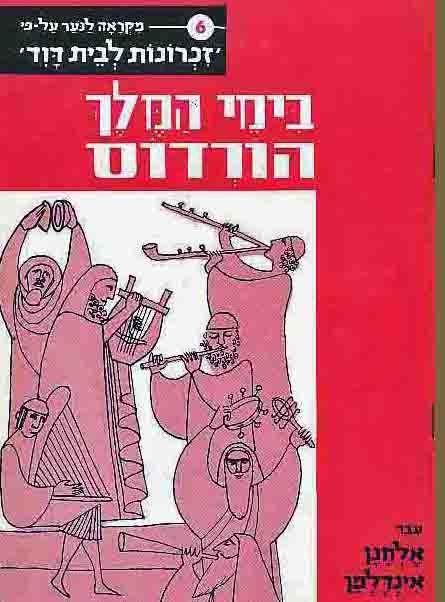 Image for In the Days of King Herod: Bi-Yeme Ha-Melekh Hordus
