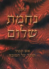 Image for Sefer Nechamat Shalom (2 Volumes)