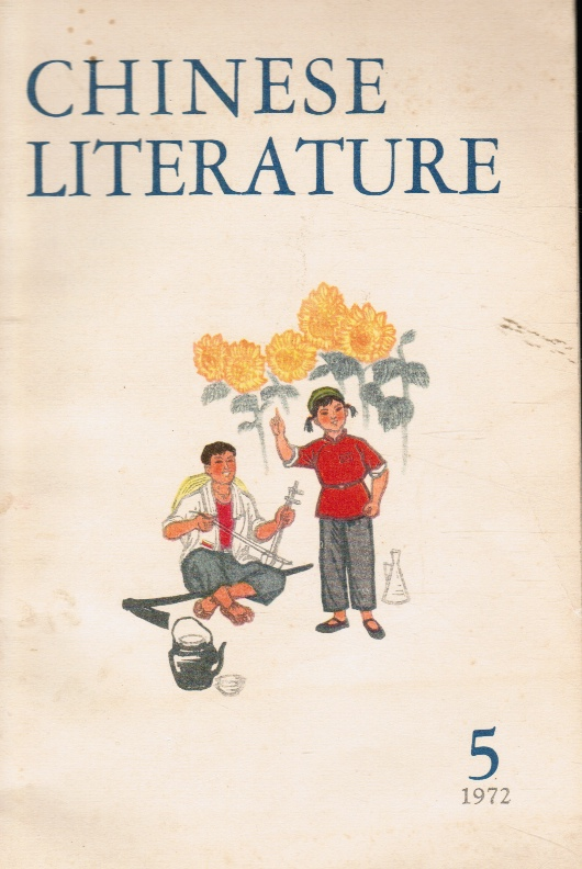 Image for Chinese Literature #5