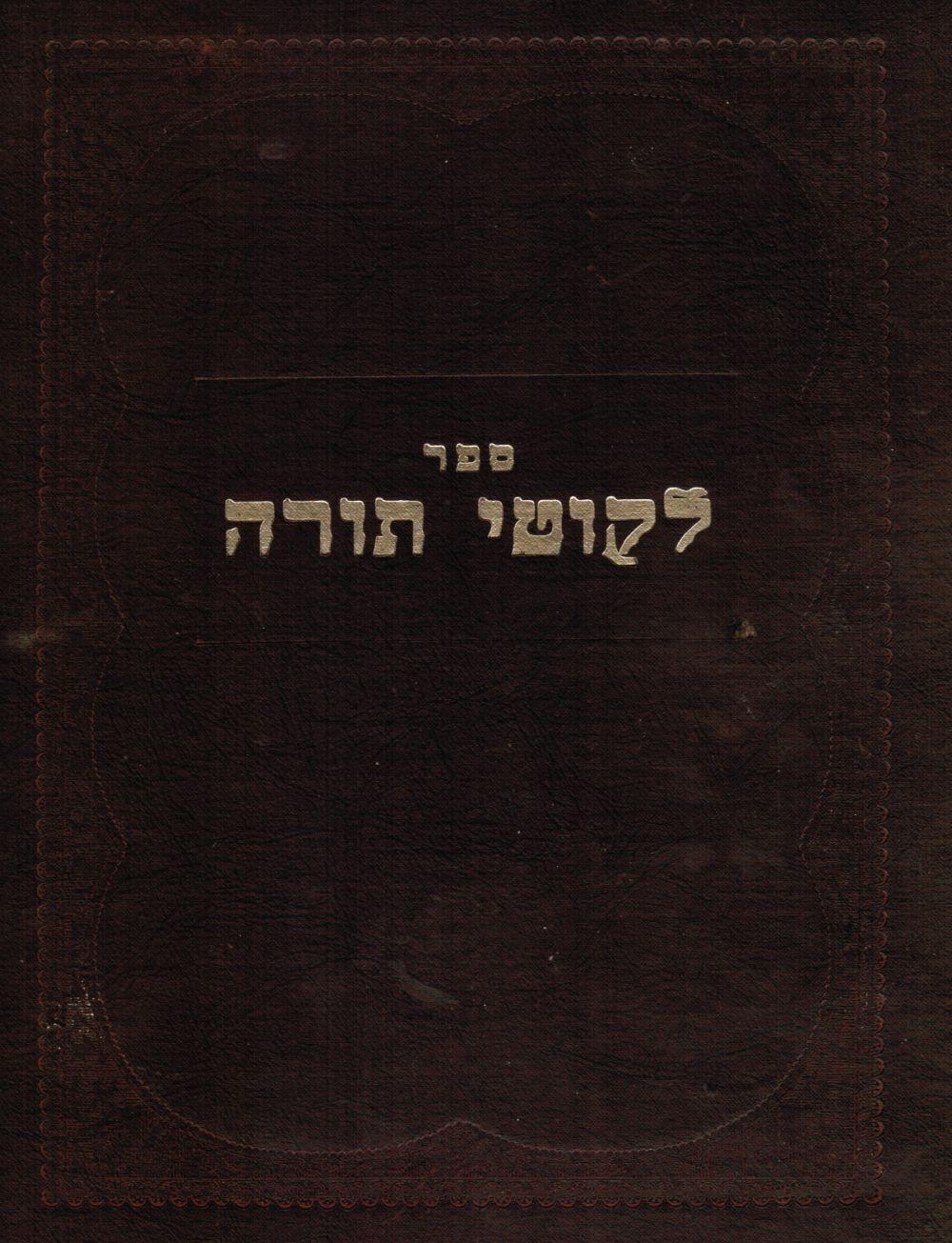 Image for Sefer Likute Torah Ve-Hu Likute Amarim, Ma'amarim Yekarim