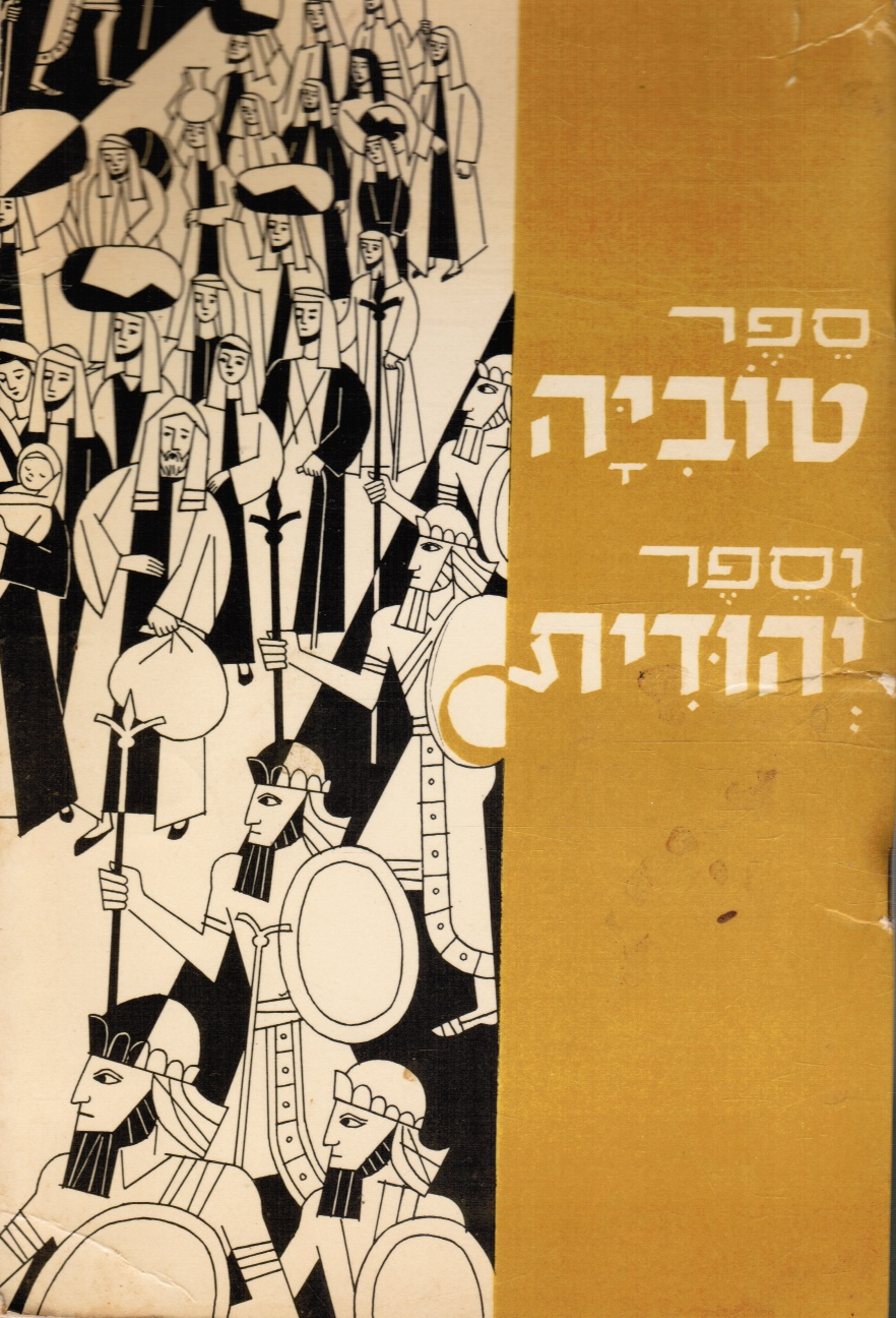 Image for Toviah and Yehudith (Books of the Apocrypha)  Sefer Toviyah Ve-Sefer Yehudit (Moses and Judith)
