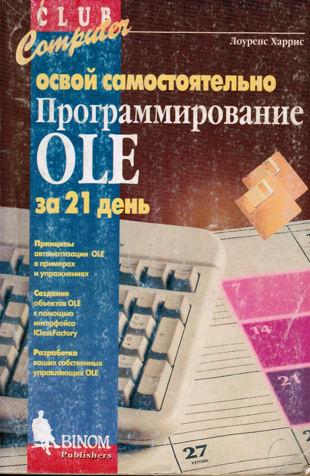 Image for Teach Yourself OLE Programming in 21 Days (RUSSIAN)