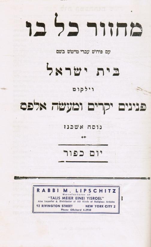 Image for Mahzor Kol Bo : Im Perush Ivri Taitsh Be-Shem Bet Yisrael Ve-Yalkut Peninim Yekarim U-Maaseh Alfas ; Nusah Ashkenaz Yom Kippur