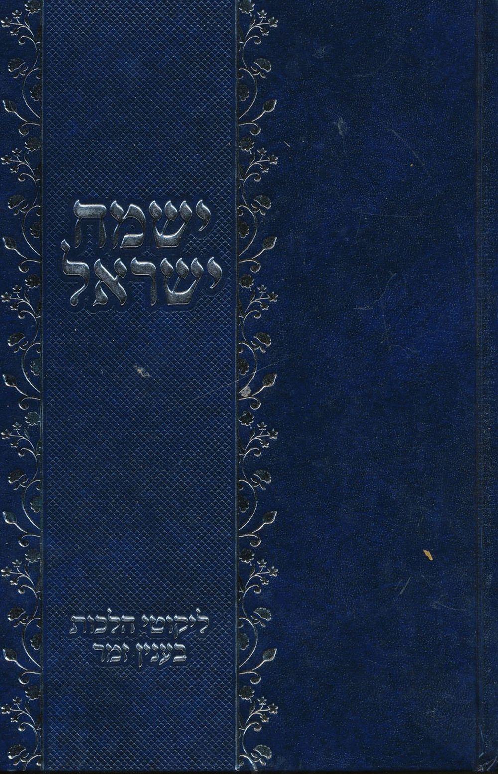 Image for Sefer Yismach Yisrael:  Lekutei Halachot B'Inyon Zemer