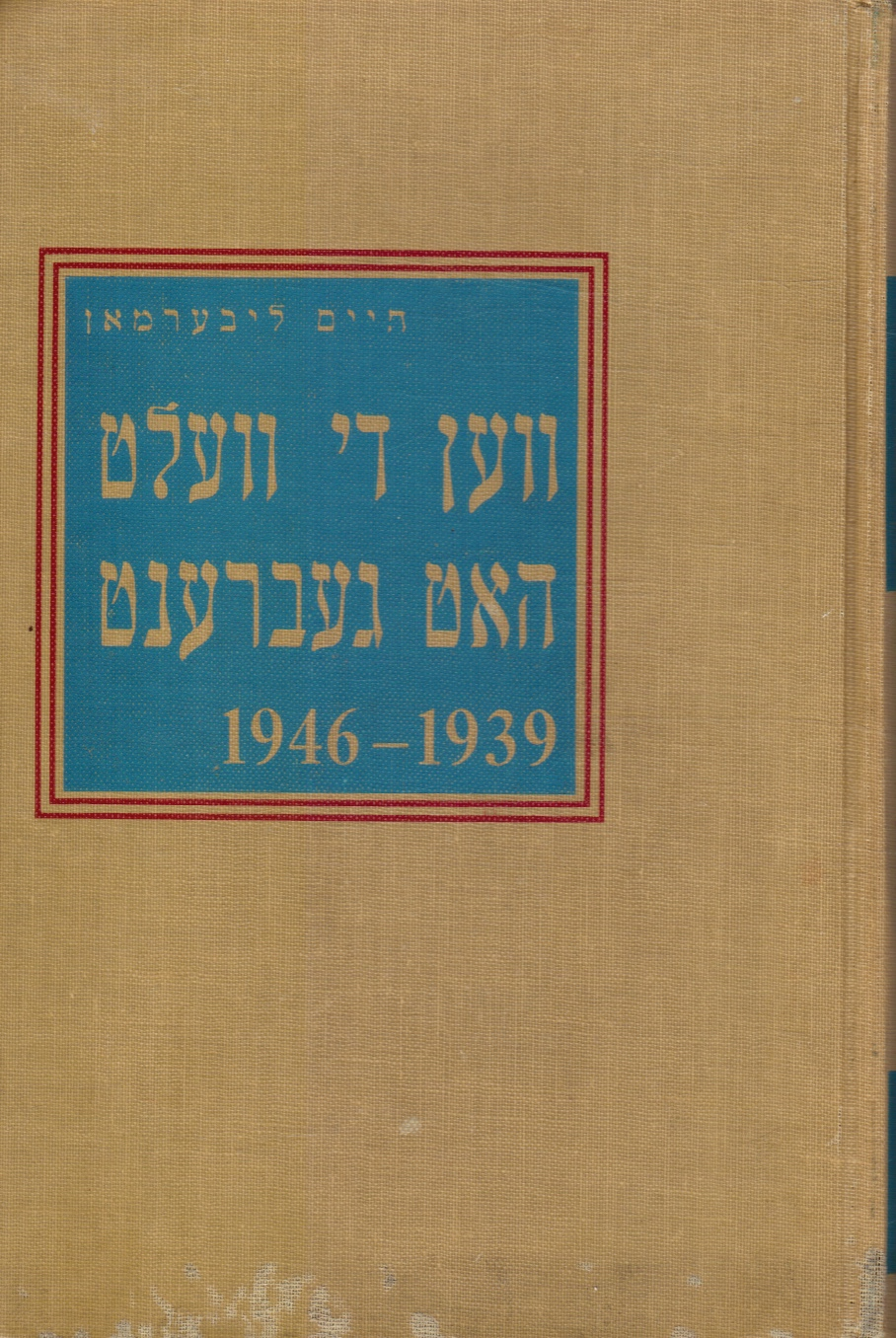 Image for Wen Di Welt Hot Gebrent 1946-1939 (When the World Was Afire) : Second Volume