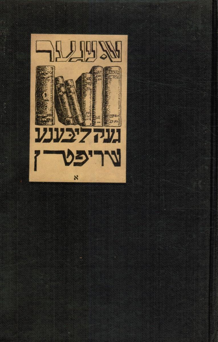 Image for Lezer, Dikhter, Kritiker