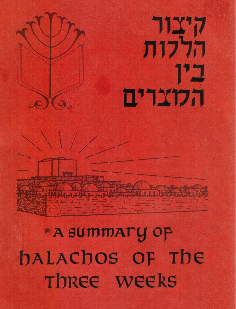 Image for A Summary of Halachos of the Three Weeks Kitsur Halachot Bein Hametzarim
