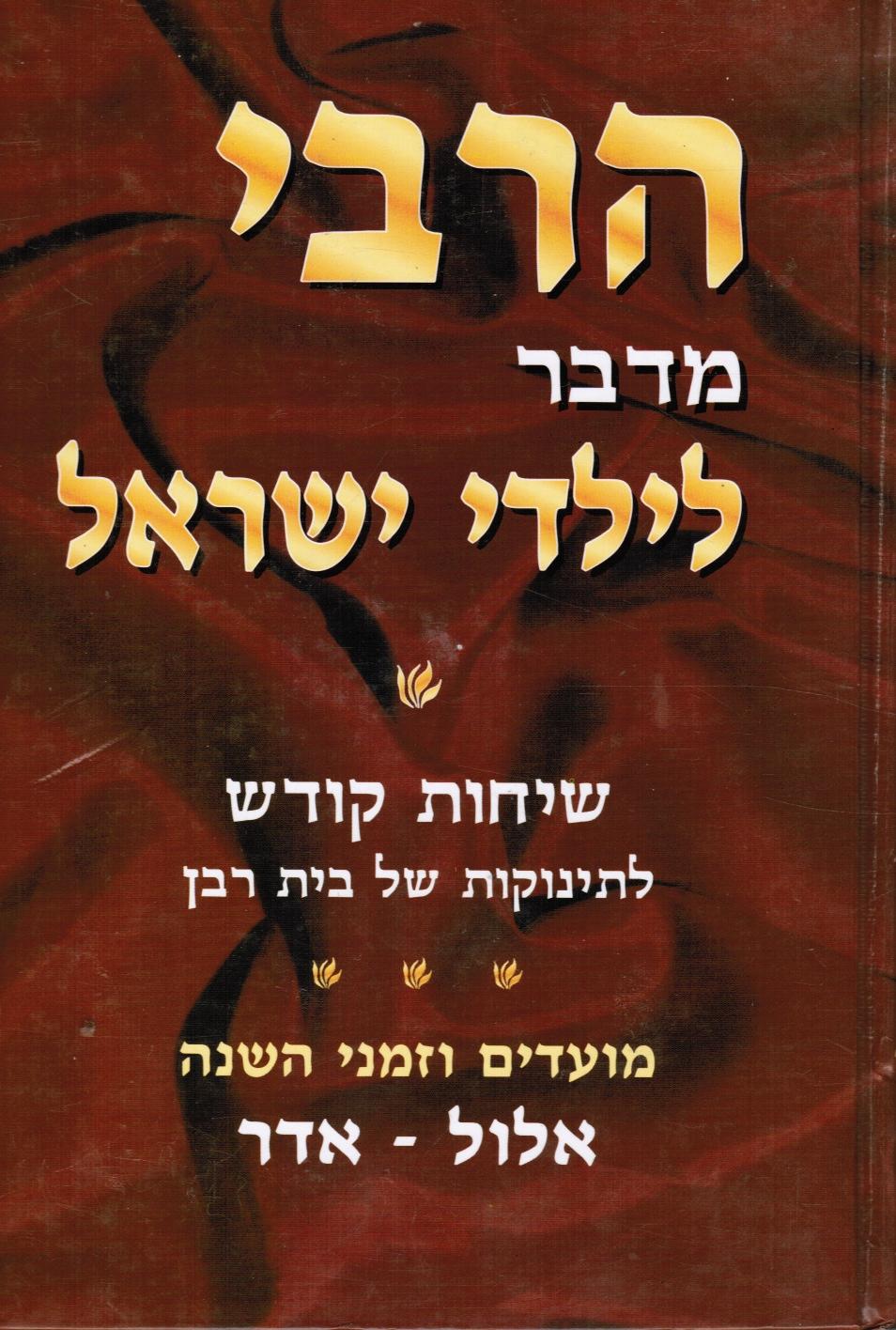 Image for Ha-Rabi Medaber Le-Yalde Yisroel (The Rebbe Speaks to Children)