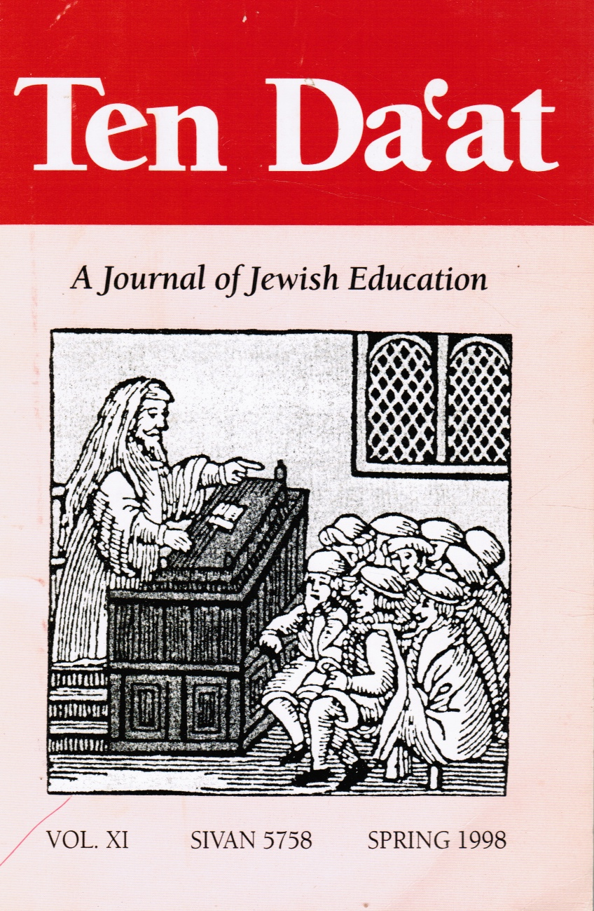 Image for Ten Da'at: a Journal of Jewish Education