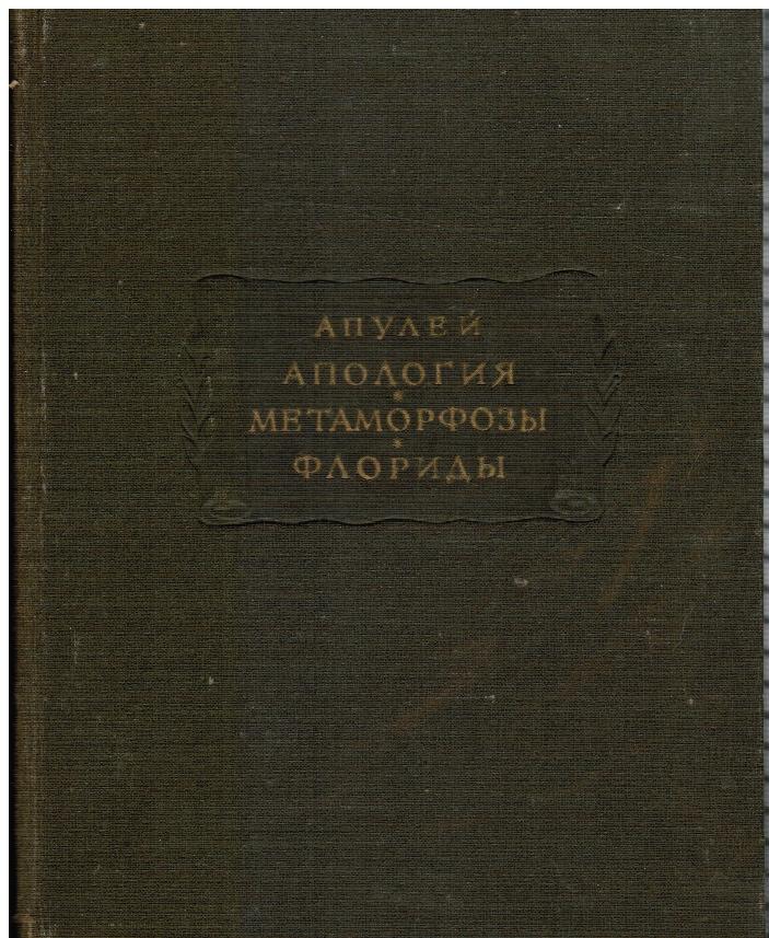 Image for Apulei Apologia Sive Pro Se De Magia Liber: Metamorphoseion Libri XI FLORIDA