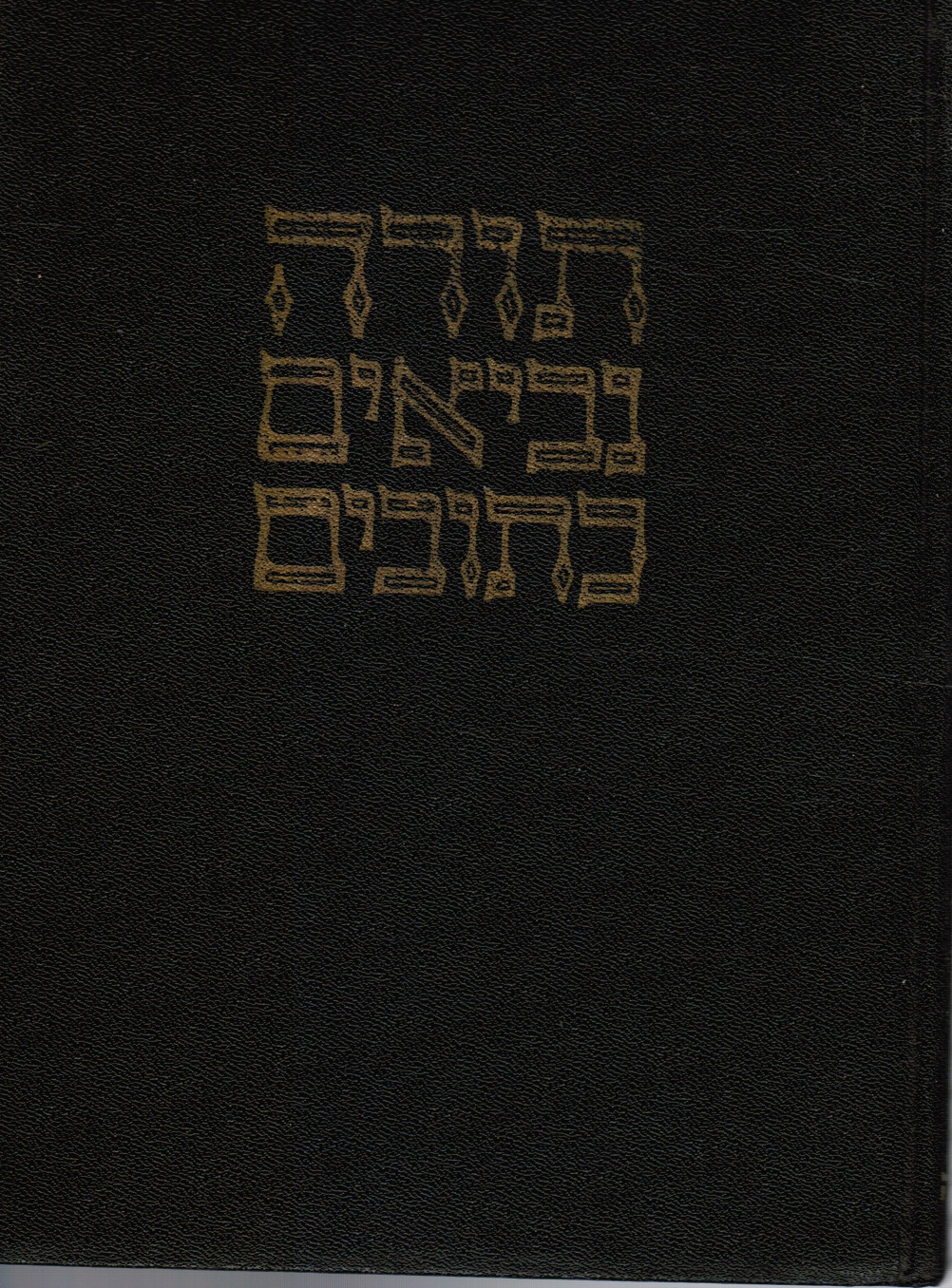 Image for Sefer Yehoshua and Sefer Shoftim