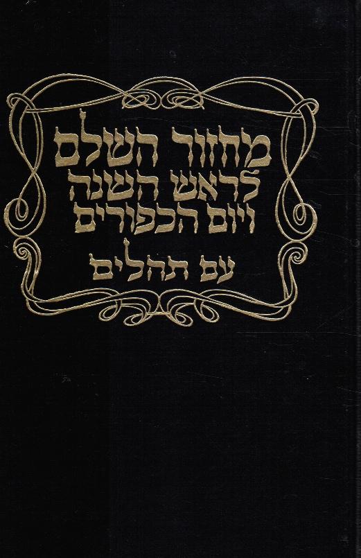 Image for Machzor Hashalem L'Rosh Hashanah V'Yom Kippur, Am Tehillim