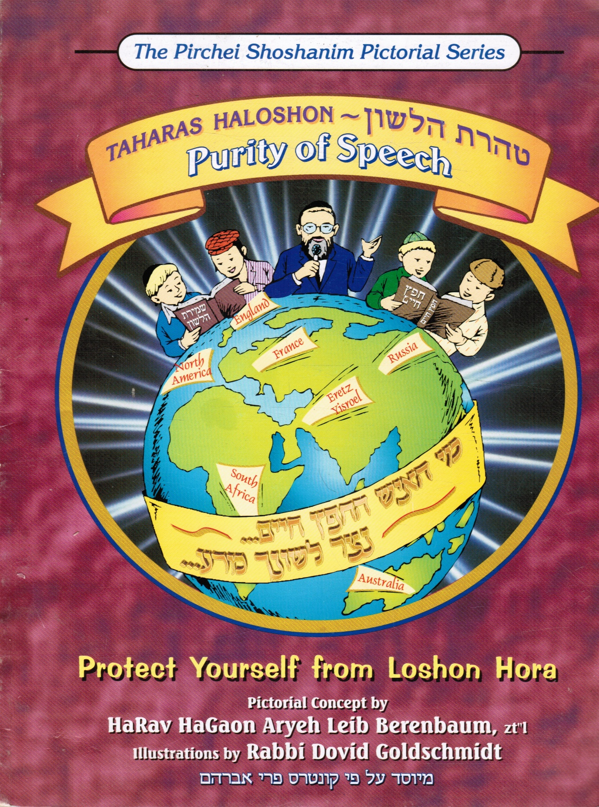 Image for Taharas Haloshon - Purity of Speech