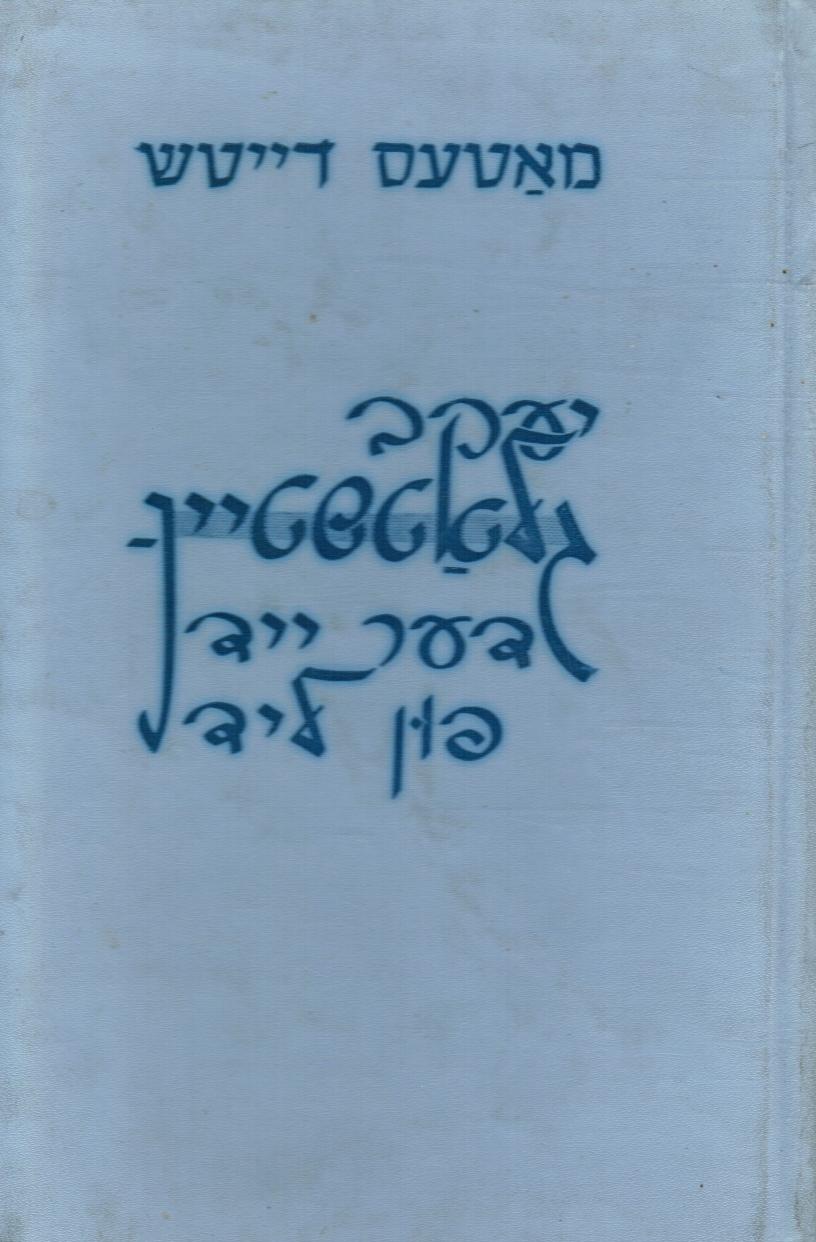 Image for Yaakov Glatshteyn, Der Yid Fun Lid