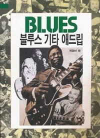 Image for BLUES (Blues Music)  Buddy Guy, Muddy Waters
