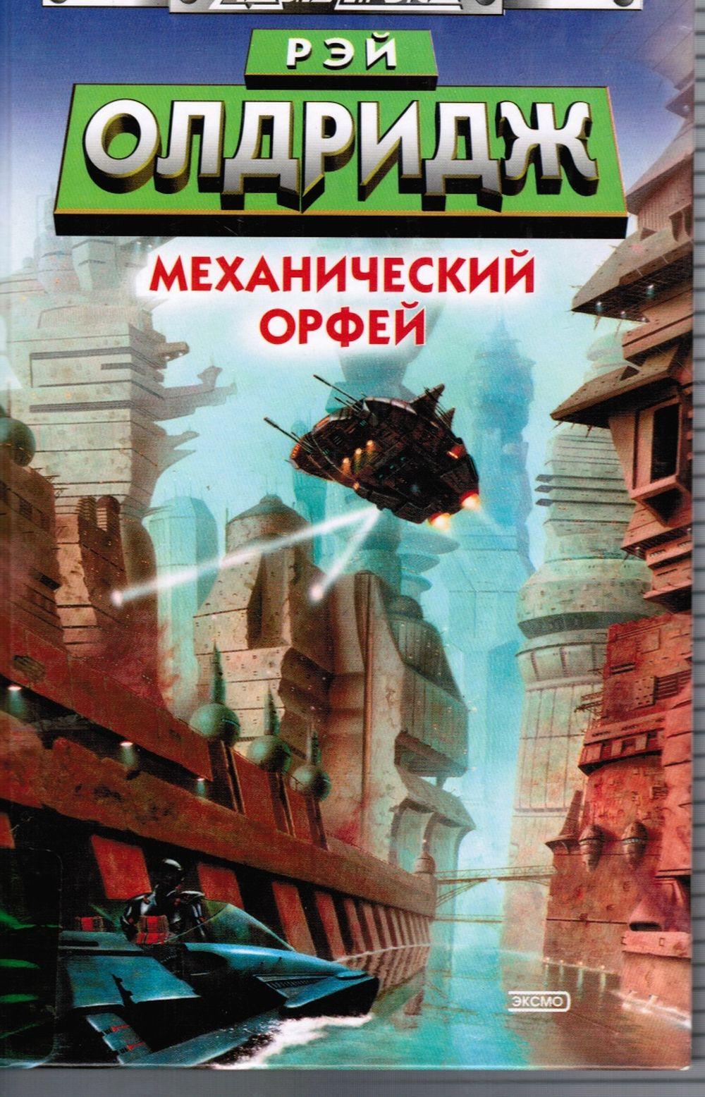 Image for Mekhanicheskii Orfei