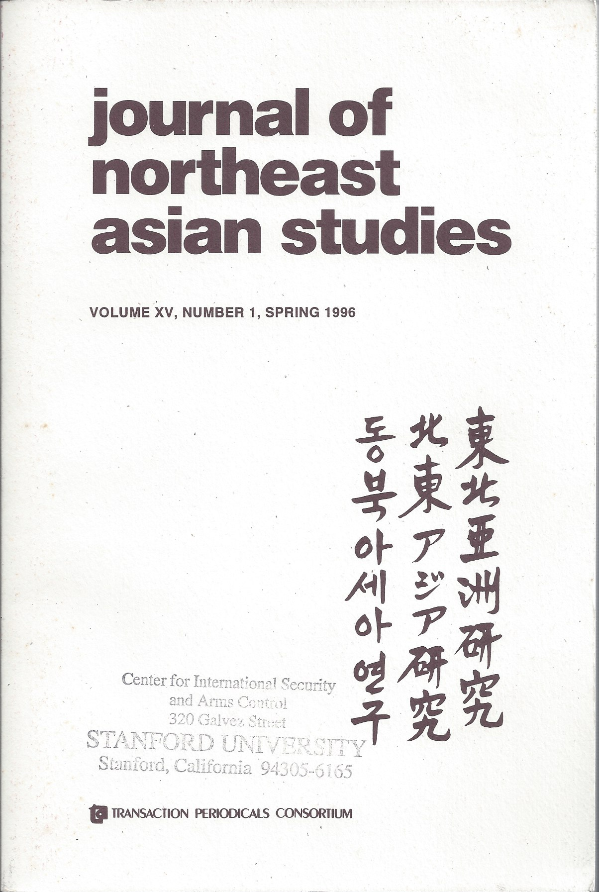 Image for Journal Of Northeast Asian Studies [Spring 1996, Volume XV, Number 1]