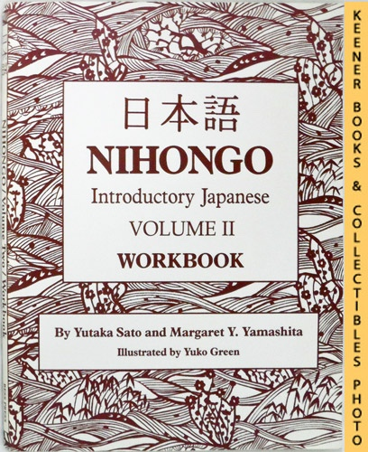 Image for Nihongo: Introductory Japanese Volume II Workbook (Japanese Edition)