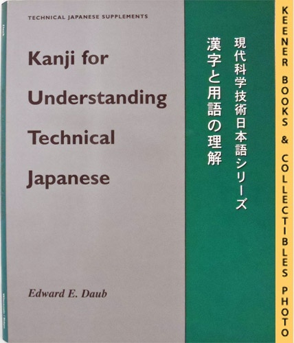 Image for Kanji For Understanding Technical Japanese: Technical Japanese Supplements Series