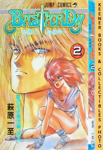 Image for Bastard!!, Heavy Metal - Dark Fantasy, Vol. 2 / Basutado!! Ankoku no Hakaishin (The Dark Rebel Armies: The Counter Attack): In Japanese: Bastard!! Japanese Manga Series