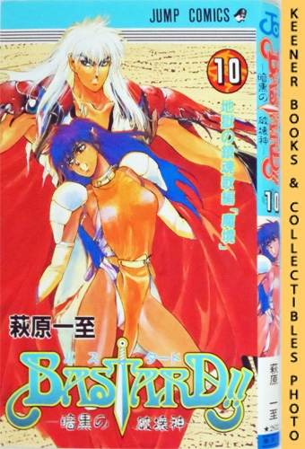 Image for Bastard!!, Heavy Metal - Dark Fantasy, Vol. 10 / Basutado!! Ankoku no Hakaishin (Hell's Requiem: Hell's Border): In Japanese: Bastard!! Japanese Manga Series