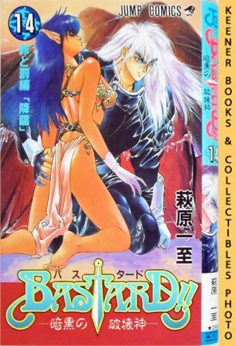 Image for Bastard!!, Heavy Metal - Dark Fantasy, Vol. 14 / Basutado!! Ankoku no Hakaishin (Crimes and Punishment: The Advent): In Japanese: Bastard!! Japanese Manga Series